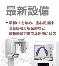 ひの歯科クリニックは最新設備を積極的に導入しています